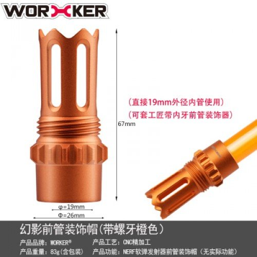 Worker Shadow Metal Muzzle (Orange)